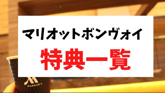 アメックス マリオット マリオットの2021年ステータス獲得・延長コロナ特別対応が異次元!プラチナ・チタン獲得のチャンス!?