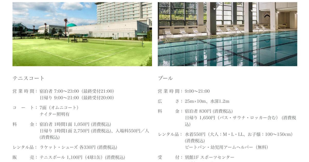 Biwako-marriott-hotel-activity2