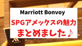 Marriott bonvoy-all