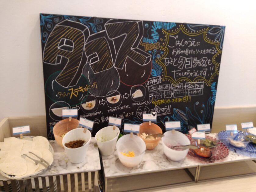 ホテルトリフィート宮古島リゾート 朝食 タコス