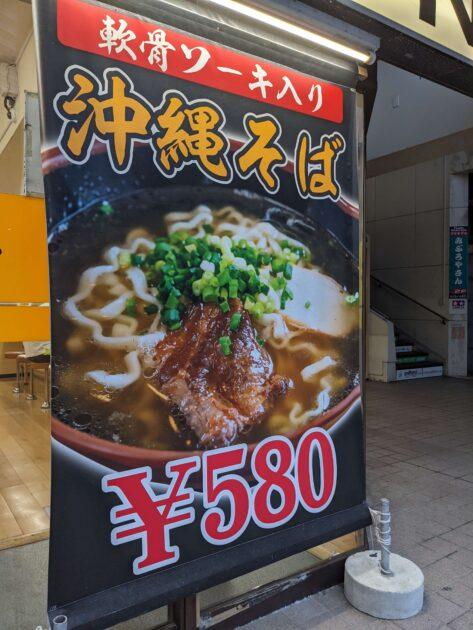 Okinawatrip