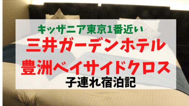 Mitsuigardenhoteltoyosubaysidecross
